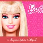 Модная кукла Барби