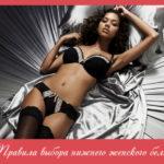 Правила выбора нижнего женского белья