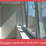 Процедура остекления балконов и лоджий