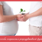 Способы сохранения репродуктивной функции