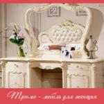 Трюмо — мебель для женщин