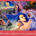 Что такое сновидения и что означают сны ?