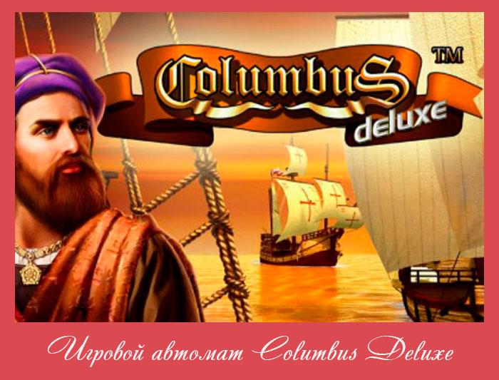 автомат columbus deluxe