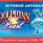 Новое развлечение с аппаратом Dolphins Pearl