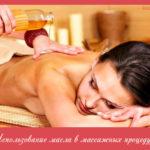 Использование масла в массажных процедурах