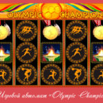 Игровой автомат «Olympic Champion»