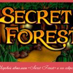 Игровой автомат «Secret Forest» и его секреты