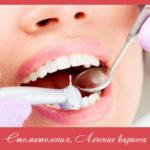Стоматология. Лечение кариеса