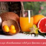 О пользе свежевыжатых соков для красоты и здоровья