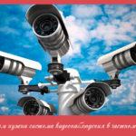 Зачем нужна система видеонаблюдения в частном доме