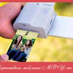 Портативные мобильные МФУ: что это