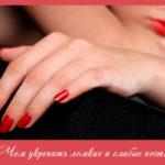 Чем укрепить ломкие и слабые ногти