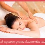 Как научиться делать классический массаж