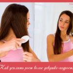 Как усилить рост волос девушке-подростку