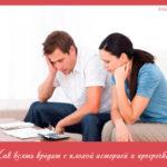 Как взять кредит с плохой историей и просрочками