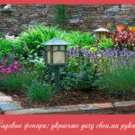 Садовые фонари: украсьте дачу своими руками