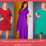 Модные тенденции цветовой палитры на 2017 в одежде для полных