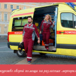 Дежурство скорой помощи на различных мероприятиях
