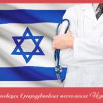 Инновации в репродуктивных технологиях Израиля