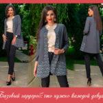 Базовый гардероб: что нужно каждой девушке