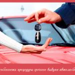 Особенности процедуры срочного выкупа автомобилей