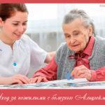 Уход за пожилыми с болезнью Альцгеймера