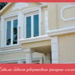 Какими бывают декоративные фасадные элементы