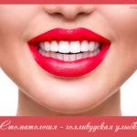 Стоматология — голливудская улыбка