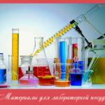 Материалы для лабораторной посуды