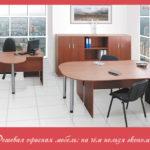Дешевая офисная мебель: на чём нельзя экономить