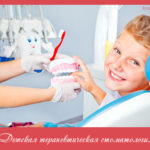 Детская терапевтическая стоматология