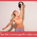 Гири как элемент здорового образа жизни