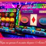 Игра на деньги в онлайн-казино Azino777