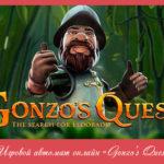Игровой автомат онлайн «Gonzo's Quest»