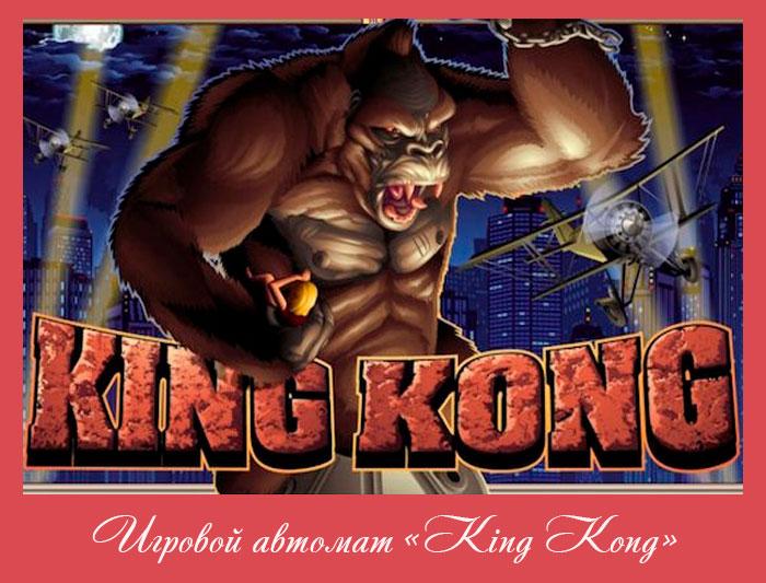 Free casino slots king kong