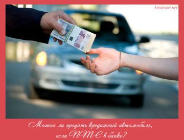 Можно ли продать кредитный автомобиль