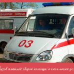 Вызов платной скорой помощи: о стоимости услуги