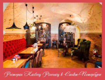 Ресторан Karlovy Pivovary
