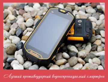 противоударный водонепроницаемый смартфон