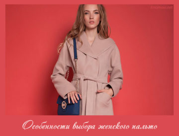 Особенности выбора женского пальто