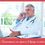 Записаться на прием к врачу онлайн