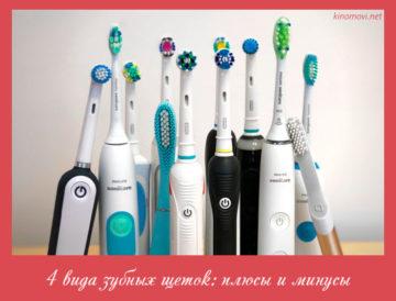 4 вида зубных щеток