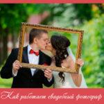 Как работает свадебный фотограф