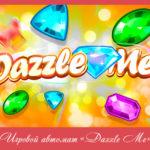 Игровой автомат «Dazzle Me» в казино Вулкан Престиж