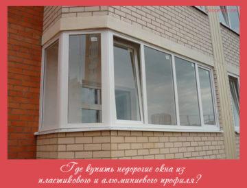 окна из пластикового и алюминиевого профиля