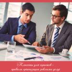 Клиенты для юристов – правила организации рекламы услуг