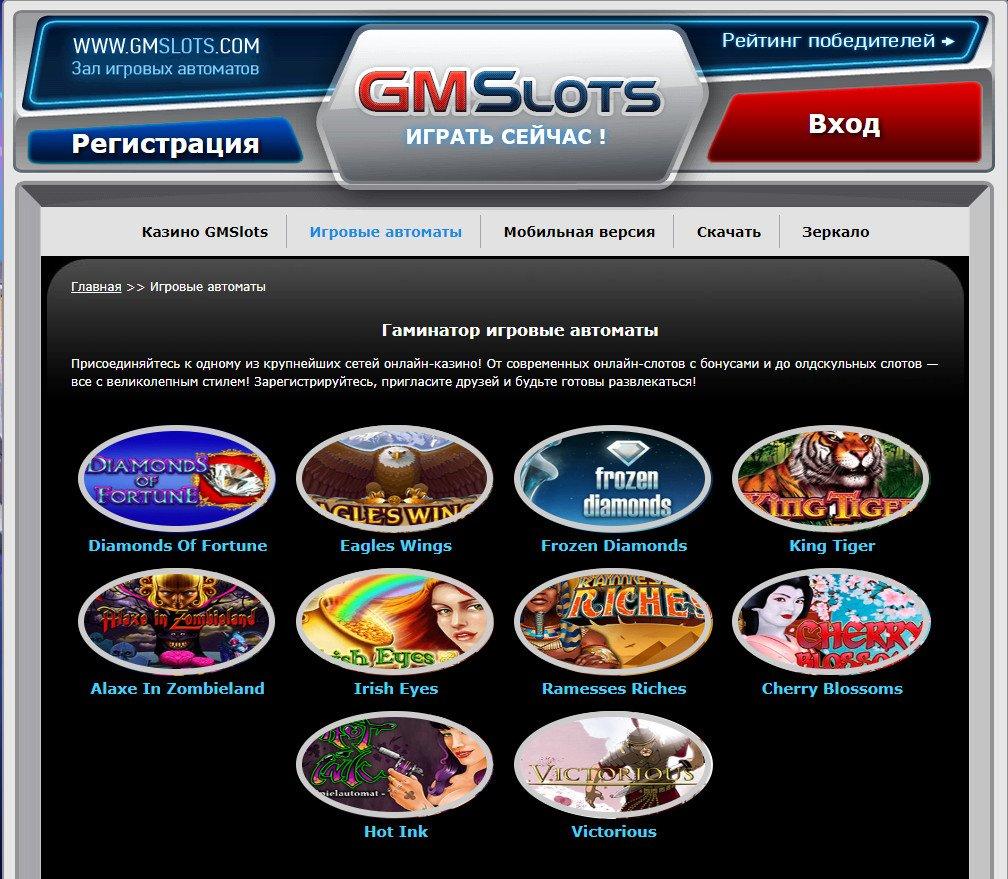 Играйте в лучшем онлайн казино гаминаторслотс онлайн - Gmslots.casino
