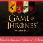 Игровой автомат «Game of Thrones» в Graf Casino