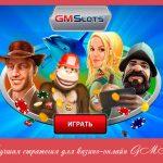 Лучшая стратегия для казино-онлайн GMSlots