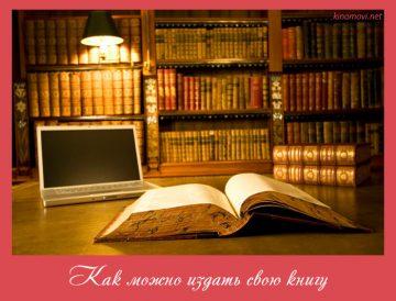 Как можно издать свою книгу